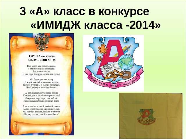 3 «А» класс в конкурсе «ИМИДЖ класса -2014»