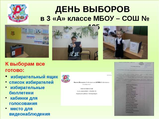 ДЕНЬ ВЫБОРОВ в 3 «А» классе МБОУ – СОШ № 125 К выборам все готово: избирател...