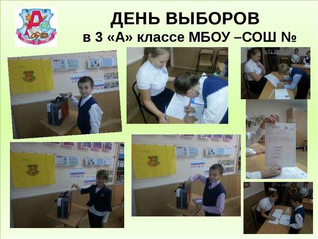 ДЕНЬ ВЫБОРОВ в 3 «А» классе МБОУ –СОШ № 125