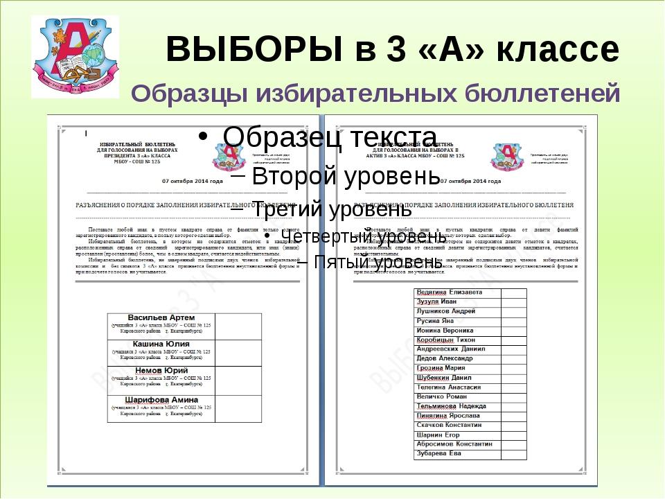 ВЫБОРЫ в 3 «А» классе Образцы избирательных бюллетеней