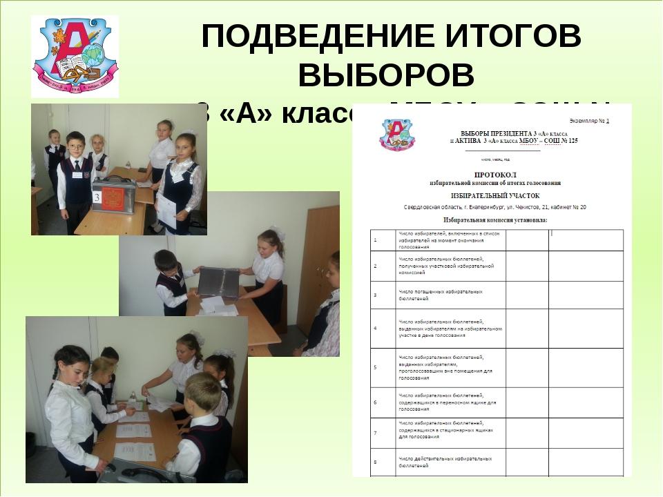 ПОДВЕДЕНИЕ ИТОГОВ ВЫБОРОВ в 3 «А» классе МБОУ – СОШ № 125