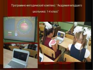 """Программно-методический комплекс: """"Академия младшего школьника: 1-4 класс"""""""