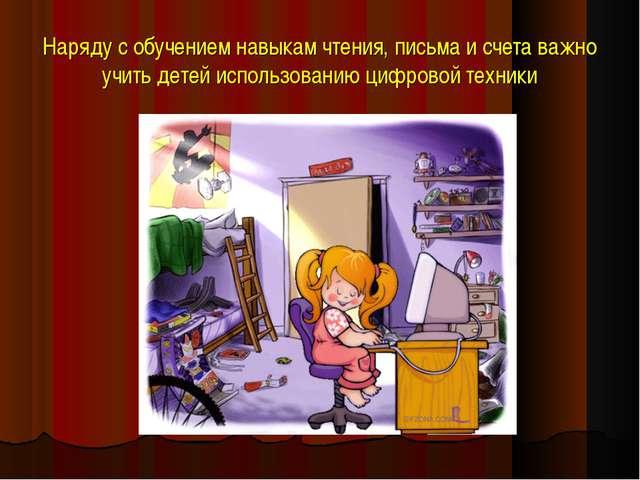 Наряду с обучением навыкам чтения, письма и счета важно учить детей использов...