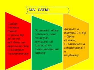 МАҚСАТЫ: Сандар қатары, санның құрамы, бір және екі таңбалы сан туралы түсіні