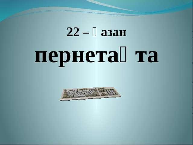 Автор орндығы Пернетақта(Клавиатура;keyboard) — 1)компьютергемәліметтерм...