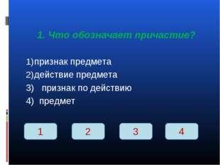 1. Что обозначает причастие? признак предмета действие предмета 3) признак п