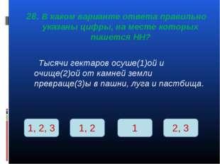 28. В каком варианте ответа правильно указаны цифры, на месте которых пишется