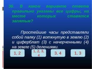 36. В каком варианте ответа правильно указаны все цифры, на месте которых ста