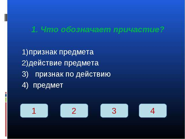 1. Что обозначает причастие? признак предмета действие предмета 3) признак п...
