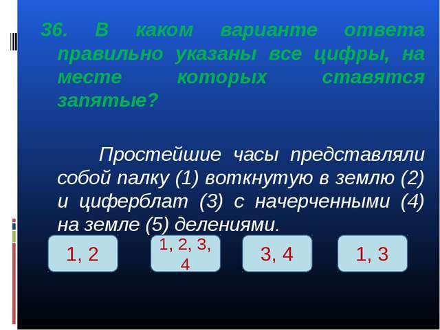 36. В каком варианте ответа правильно указаны все цифры, на месте которых ста...