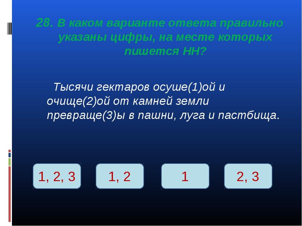 28. В каком варианте ответа правильно указаны цифры, на месте которых пишется...