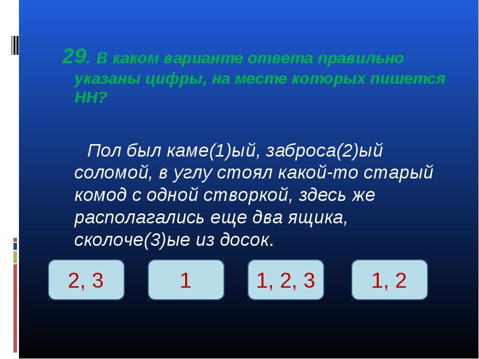 29. В каком варианте ответа правильно указаны цифры, на месте которых пишетс...