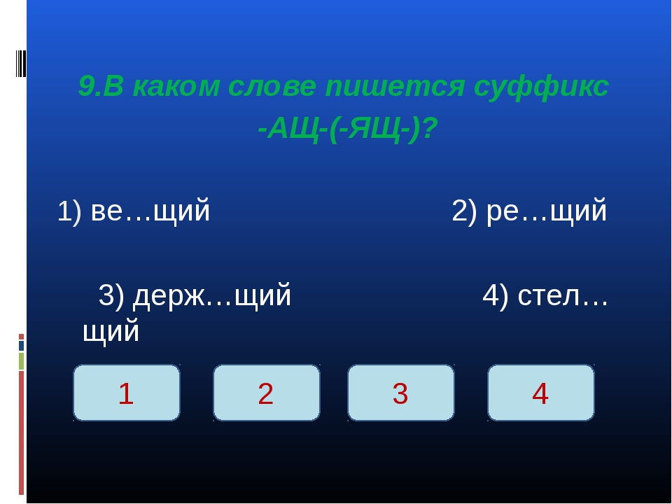 9.В каком слове пишется суффикс -АЩ-(-ЯЩ-)? ве…щий 2) ре…щий 3) держ…щий 4)...
