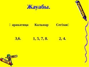 Жауабы. Қаракатица Кальмар Сегізаяқ 3,6.  1, 5, 7, 8.  2, 4.