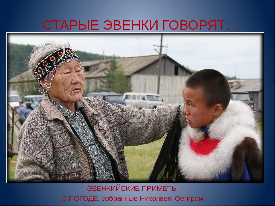 СТАРЫЕ ЭВЕНКИ ГОВОРЯТ… ЭВЕНКИЙСКИЕ ПРИМЕТЫ О ПОГОДЕ, собранные Николаем Оёгиром