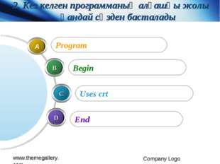 2. Кез келген программаның алғашқы жолы қандай сөзден басталады End Uses crt