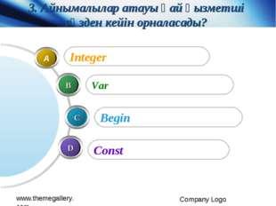 3. Айнымалылар атауы қай қызметші сөзден кейін орналасады? Const Begin Var In
