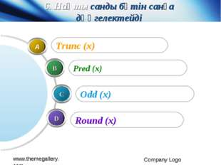 6. Нақты санды бүтін санға дөңгелектейді Round (x) Odd (x) Pred (x) Trunc (x)