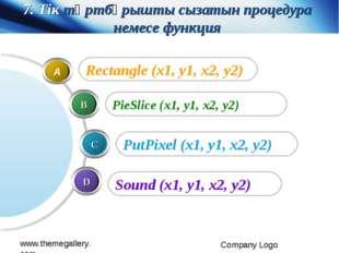 7. Тік төртбұрышты сызатын процедура немесе функция Sound (x1, y1, x2, y2) Pu