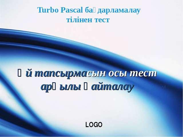 Turbo Pascal бағдарламалау тілінен тест Үй тапсырмасын осы тест арқылы қайтал...