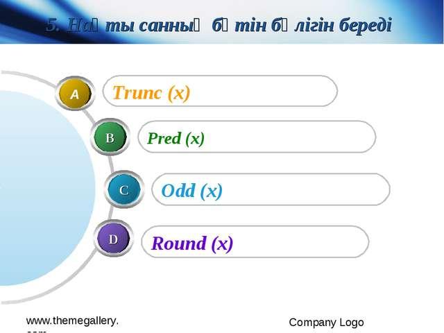 5. Нақты санның бүтін бөлігін береді Round (x) Odd (x) Pred (x) Trunc (x)
