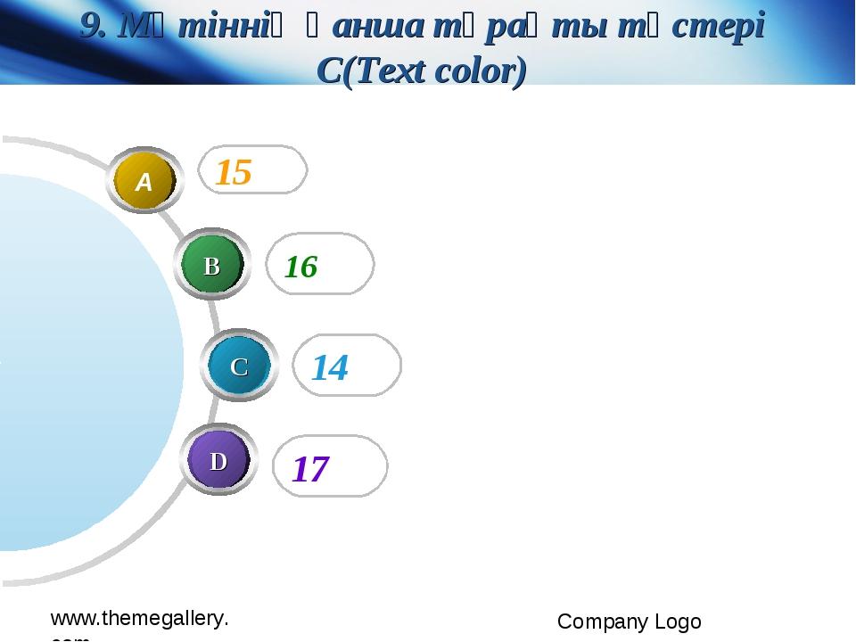 9. Мәтіннің қанша тұрақты түстері C(Text color) 17 14 16 15