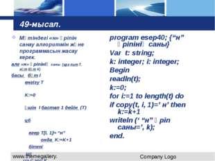 """49-мысал. program esep40; {""""н"""" әріпінің саны} Var t: string; k: integer; i: i"""