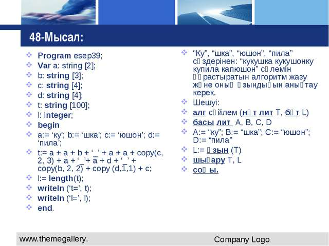 48-Мысал: Program esep39; Var a: string [2]; b: string [3]; c: string [4]; d:...