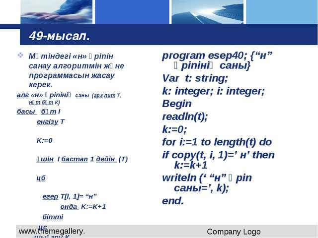 """49-мысал. program esep40; {""""н"""" әріпінің саны} Var t: string; k: integer; i: i..."""
