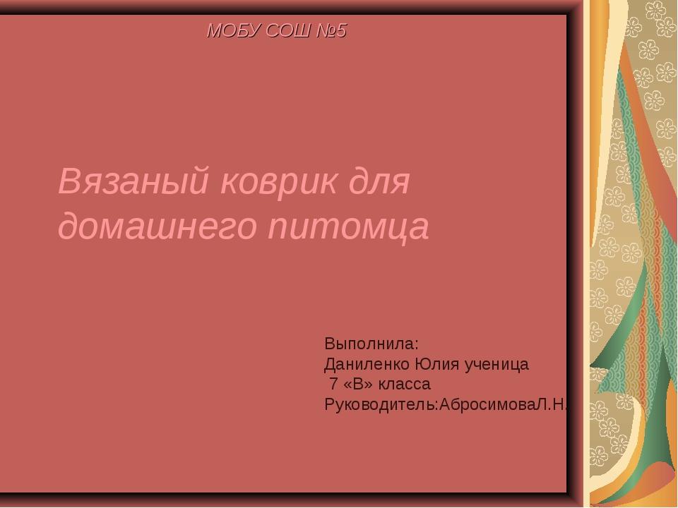 Вязаный коврик для домашнего питомца МОБУ СОШ №5 Выполнила: Даниленко Юлия уч...