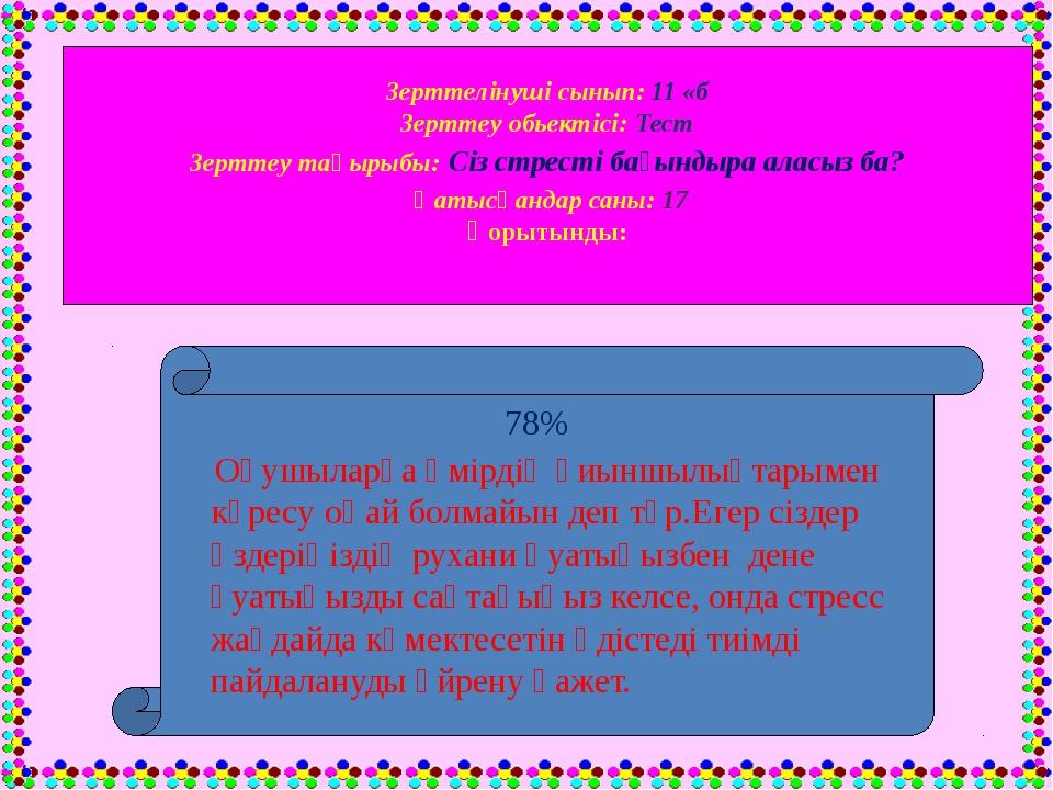 Зерттелінуші сынып: 11 «б Зерттеу обьектісі: Тест Зерттеу тақырыбы: Сіз стре...