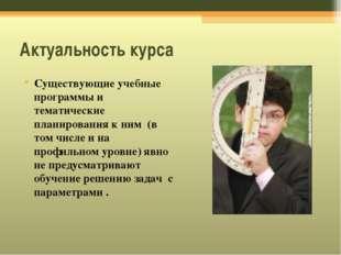 Актуальность курса Существующие учебные программы и тематические планирования