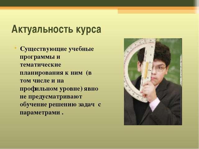 Актуальность курса Существующие учебные программы и тематические планирования...