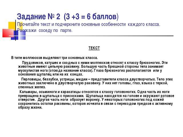Задание № 2 (3 +3 = 6 баллов) Прочитайте текст и подчеркните основные особенн...