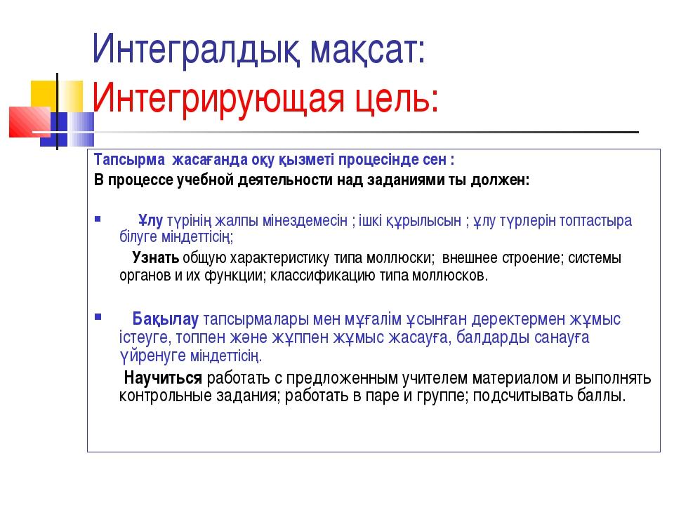 Интегралдық мақсат: Интегрирующая цель: Тапсырма жасағанда оқу қызметі процес...