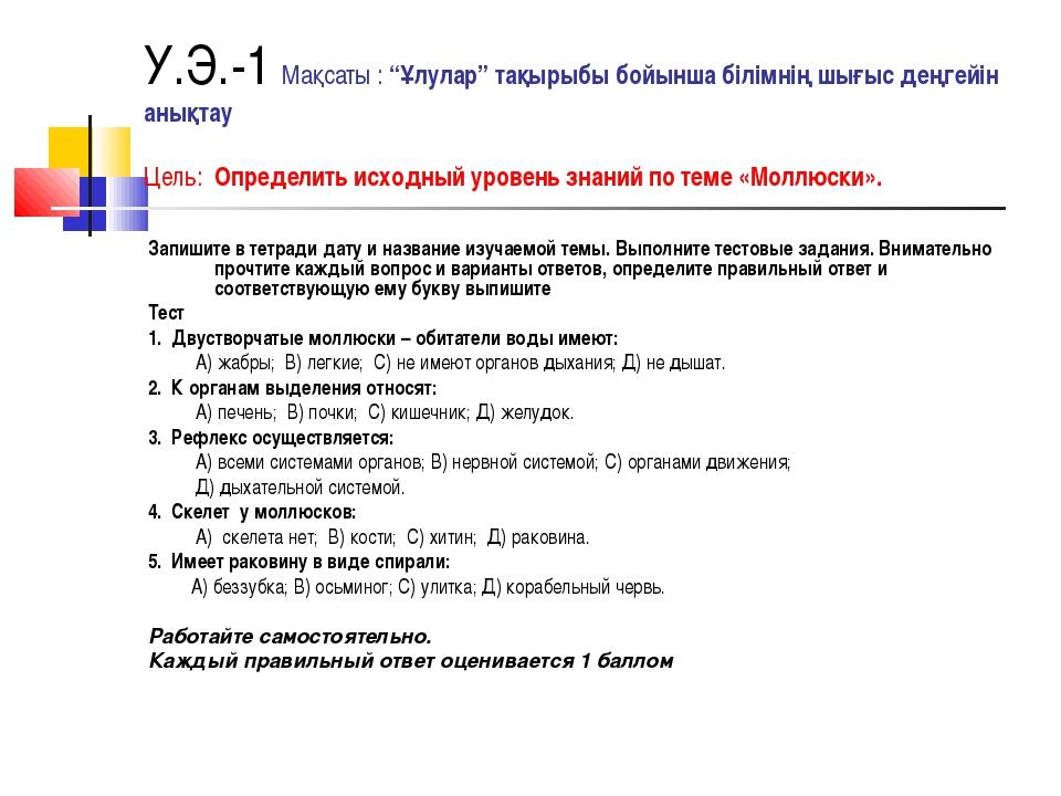 """У.Э.-1 Мақсаты : """"Ұлулар"""" тақырыбы бойынша білімнің шығыс деңгейін анықтау Це..."""