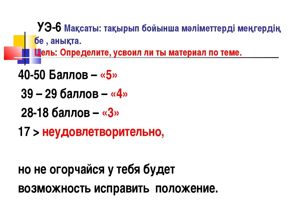 УЭ-6 Мақсаты: тақырып бойынша мәліметтерді меңгердің бе , анықта. Цель: Опре...