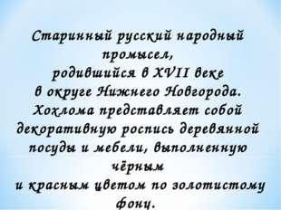 Старинный русский народный промысел, родившийся в XVII веке в округе Нижнего