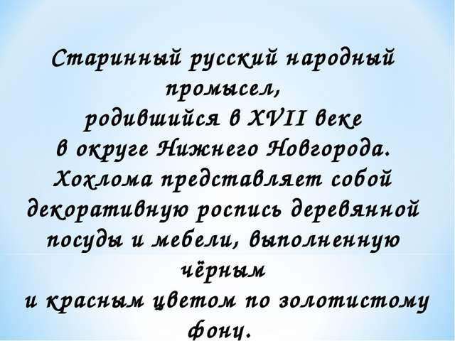 Старинный русский народный промысел, родившийся в XVII веке в округе Нижнего...