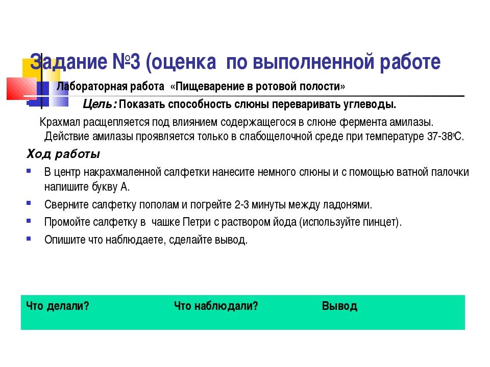 Задание №3 (оценка по выполненной работе Лабораторная работа «Пищеварение в...