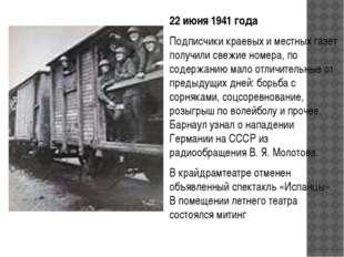 22 июня 1941года Подписчики краевых и местных газет получили свежие номера,