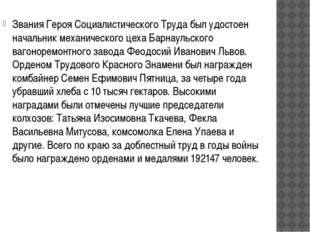 Звания Героя Социалистического Труда был удостоен начальник механического цех