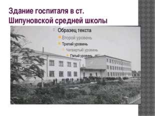 Здание госпиталя в ст. Шипуновской средней школы