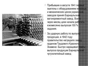 Прибывшие в августе 1941 первые эшелоны с оборудованием литейных и механическ