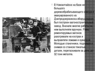 В Новоалтайске на базе не большого деревообрабатывающего завода и эвакуирован
