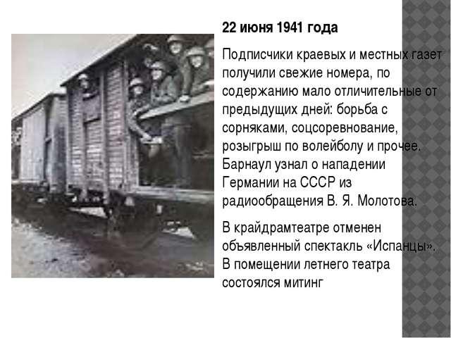 22 июня 1941года Подписчики краевых и местных газет получили свежие номера,...