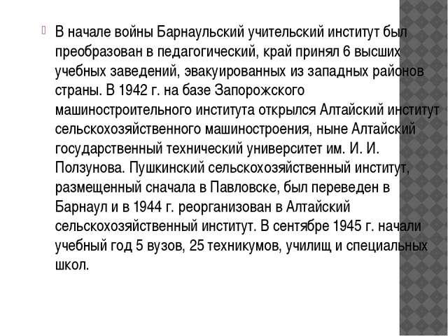 В начале войны Барнаульский учительский институт был преобразован в педагогич...