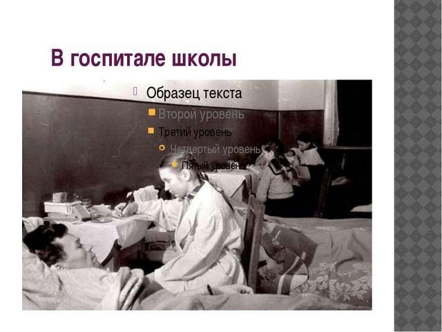 В госпитале школы