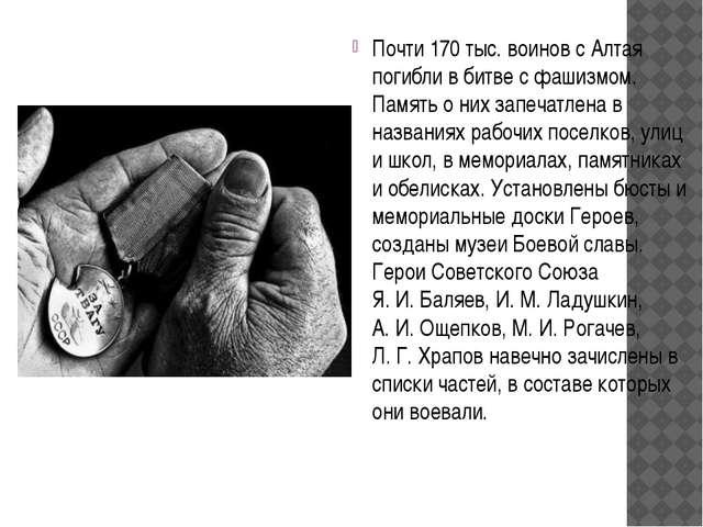 Почти 170 тыс. воинов с Алтая погибли в битве с фашизмом. Память о них запеча...