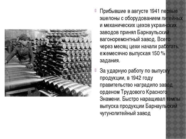 Прибывшие в августе 1941 первые эшелоны с оборудованием литейных и механическ...